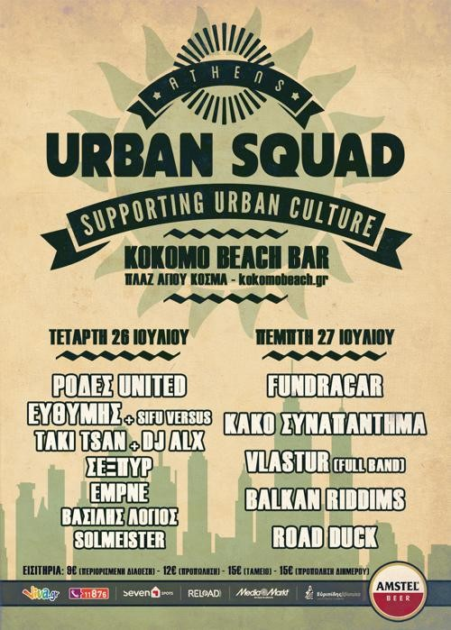 Athens Urban Squad Open Air Festival: Fundracar, Κακό Συναπάντημα, Vlastur, Balkan Riddims, Road Duck Αθήνα @ Kokomo Beach Bar