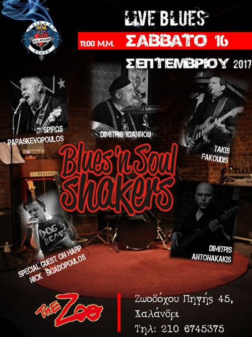 Blues N' Soul Shakers Αθήνα @ The Zoo