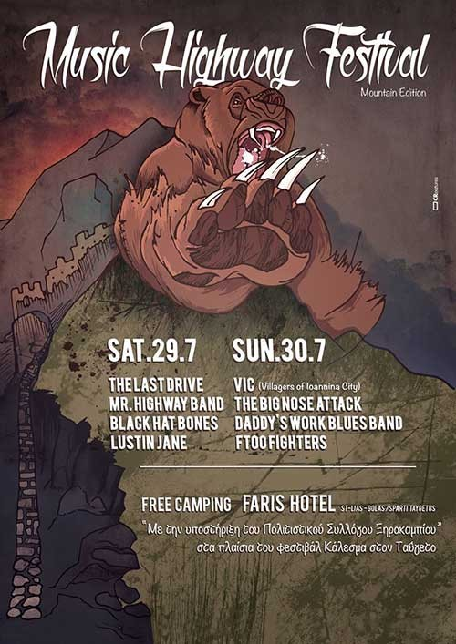 Music Highway Festival: Villagers Of Ioannina City, The Big Nose Attack, Daddy's Work Blues Band, Ftoo Fighters Ταΰγετος @ Παραδοσιακός Ξενώνας Φάρης