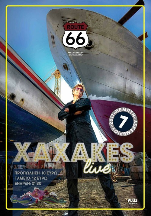 Xaxakes Ιωάννινα @ Route 66