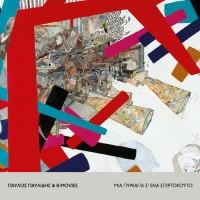 Παύλος Παυλίδης & B-Movies - Μια Πυρκαγιά Σ' Ένα Σπιρτόκουτο