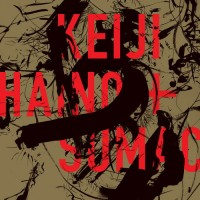 Keiji Haino & Sumac - American Dollar Bill - Keep Facing Sideways, You're Too Hideous To Look At Face On