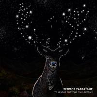 Σείριος Σαββαΐδης - Το Αξιακό Σύστημα Των Άστρων