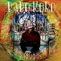 Babo Koro - Σίσυφος