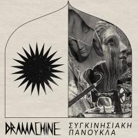 Dramachine - Συγκινησιακή Πανούκλα