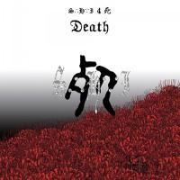 S.H.I. - 4 死 Death