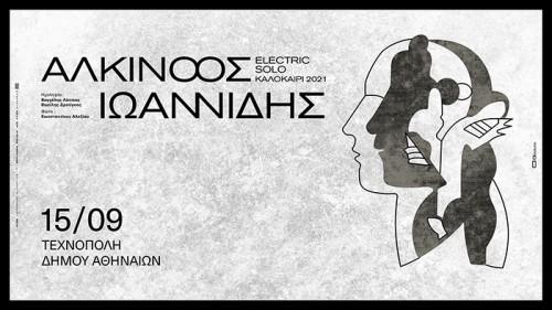 Αλκίνοος Ιωαννίδης Αθήνα @ Τεχνόπολις