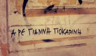 Ανασκόπηση 2012: Ελληνόφωνο Rock