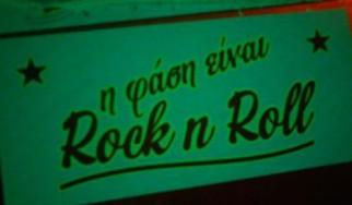 Ανασκόπηση 2013: Ελληνόφωνο Rock