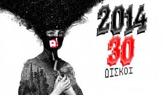 Τα 30 καλύτερα άλμπουμ του 2014