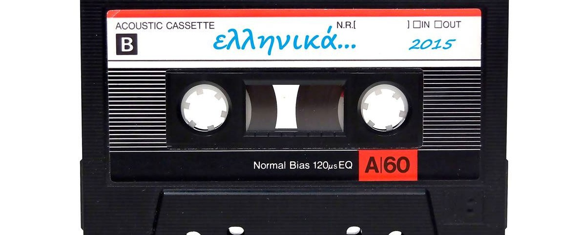 Ανασκόπηση 2015: Ελληνόφωνο Τραγούδι