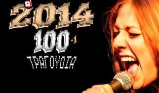 Τα 100+1 τραγούδια του 2014