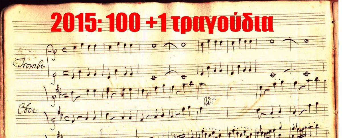 2015: Τα 100+1 καλύτερα τραγούδια