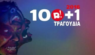 2016: Τα 100+1 καλύτερα τραγούδια