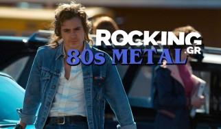 Οι Έλληνες ψήφισαν τα καλύτερα metal άλμπουμ για τα '80s