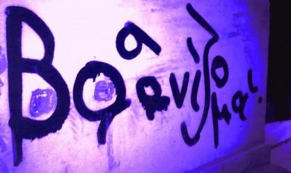 Ανασκόπηση 2017: Ελληνόστιχο Τραγούδι