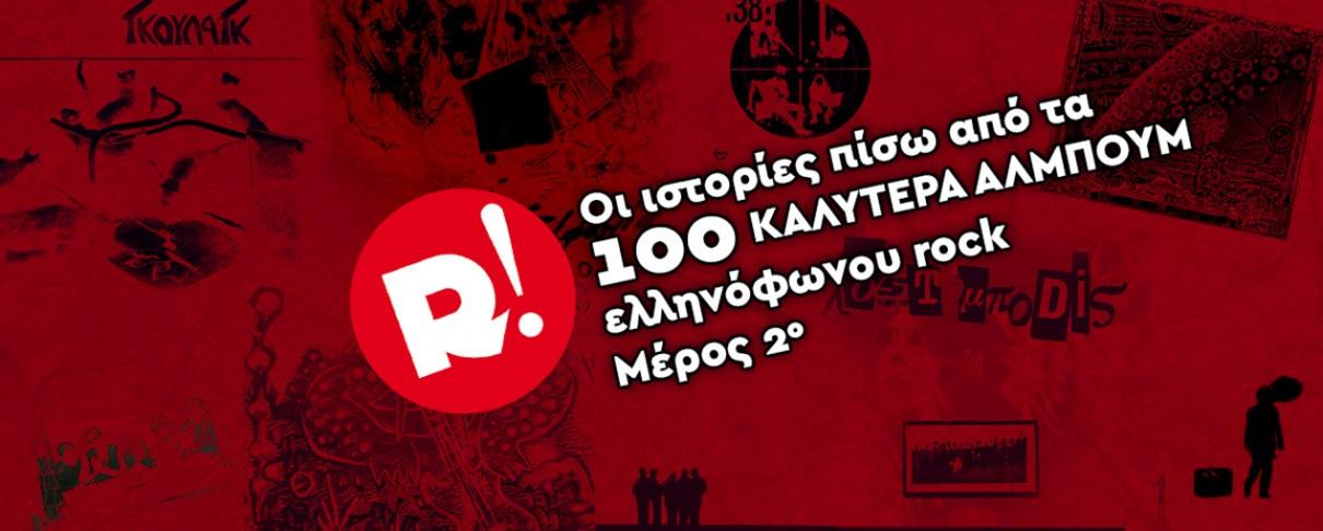Οι ιστορίες πίσω από τα 100 καλύτερα άλμπουμ ελληνόφωνου rock - Μέρος 2ο