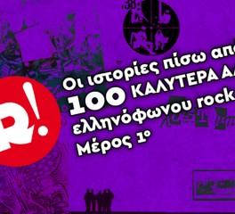 Οι ιστορίες πίσω από τα 100 καλύτερα άλμπουμ ελληνόφωνου rock - Μέρος 1ο