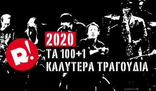 2020: Τα 100+1 καλύτερα τραγούδια