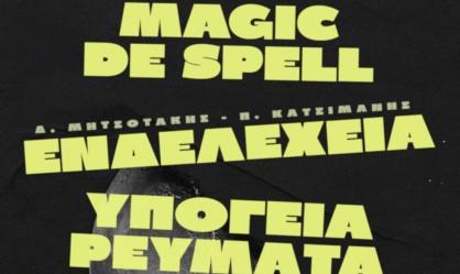 Υπόγεια Ρεύματα/ Ενδελέχεια/ Magic De Spell επιλέγουν τους πέντε πιο επίκαιρους δίσκους της εποχής μας