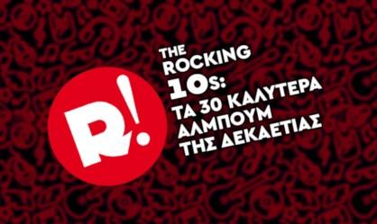 The Rocking '10s: Τα 30 καλύτερα άλμπουμ της δεκαετίας