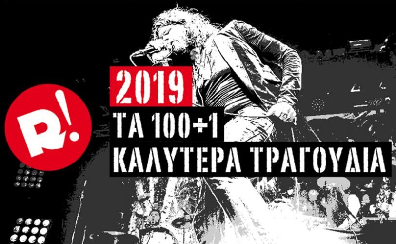 2019: Τα 100+1 καλύτερα τραγούδια