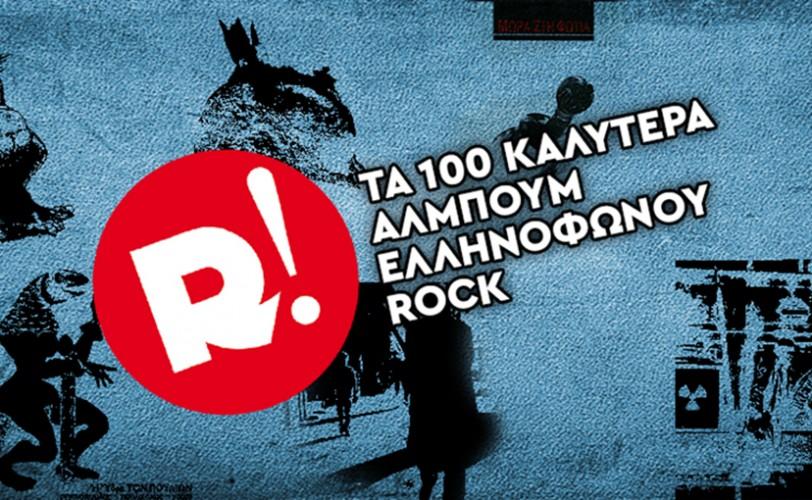Τα 100 καλύτερα άλμπουμ ελληνόφωνου rock