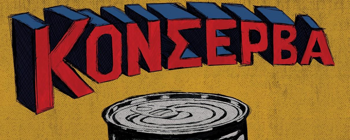 «10»: Τραγούδια για το τέλος του κόσμου από τους Κονσέρβα