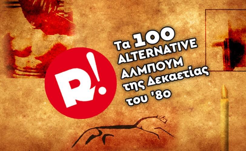 Τα 100 alternative άλμπουμ της δεκαετίας του '80