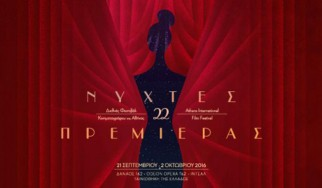 [7]: Απολογισμός του 22ου Διεθνούς Φεστιβάλ Κινηματογράφου Αθήνας - Νύχτες Πρεμιέρας 2016