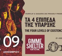 Τα 4 Επίπεδα Της Ύπαρξης @ Gimme Shelter Film Festival