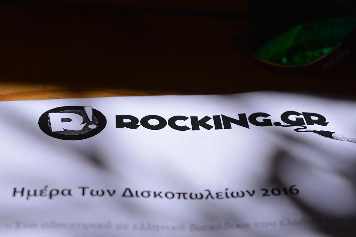 Rocking (Φωτογραφία: Ελεάννα Γκερμπεσιώτη)