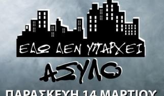 Εδώ Δεν Υπάρχει Άσυλο @ Gagarin 205, 14/03/14