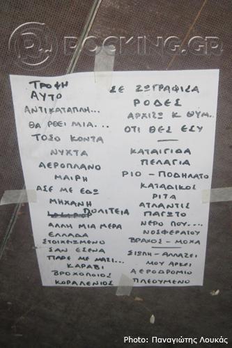 Παύλος Παυλίδης & The B Movies, Athens, Greece, 15/03/14