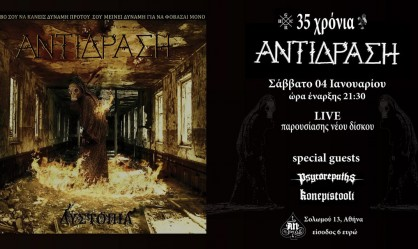 Αντίδραση, Psycorepaths, Konepistooli @ An Club, 04/01/20