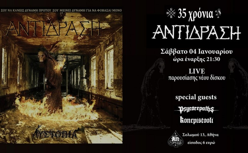 Αντίδραση, Psycorepaths, Konepistooli @ An Club, 04/01/20