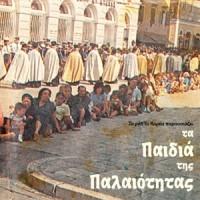 Τα Παιδιά Της Παλαιότητας - 12 Τραγούδια Από Τις Κατακόμβες