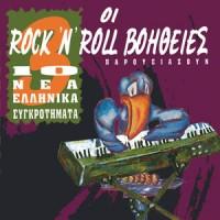 Various Artists - Οι Rock 'N' Roll Βοήθειες 3 παρουσιάζουν 10 Νέα Ελληνικά Συγκροτήματα