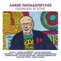 Λάκης Παπαδόπουλος - Παιχνίδια Αγάπης