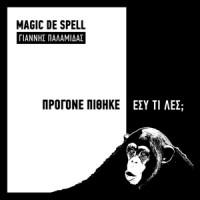Magic De Spell & Γιάννης Παλαμίδας - Πρόγονε Πίθηκε Εσύ Τι Λες;
