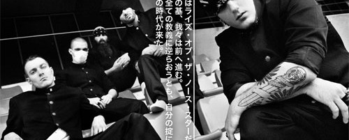 Συνέντευξη Rise Of The Northstar (Hokuto No Kev)
