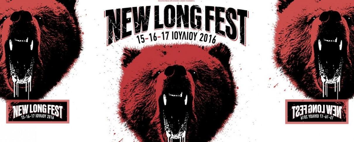 Κι άλλα ονόματα στο New Long Fest 2016