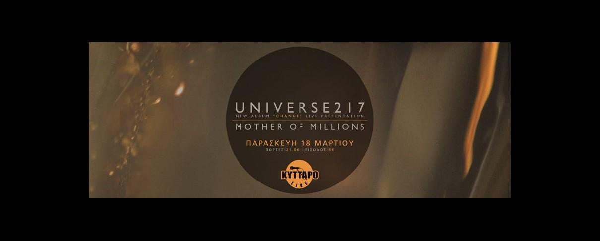 """Οι Universe217 παρουσιάζουν το """"Change"""" ζωντανά στην Αθήνα"""