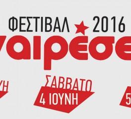 Αναιρέσεις 2016: Αυτές είναι οι φετινές συναυλίες