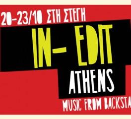 Το In-Edit Festival έρχεται και πάλι στην Αθήνα