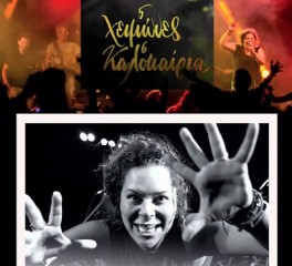 Νέος live δίσκος και συναυλίες από τον Θανάση Παπακωνσταντίνου