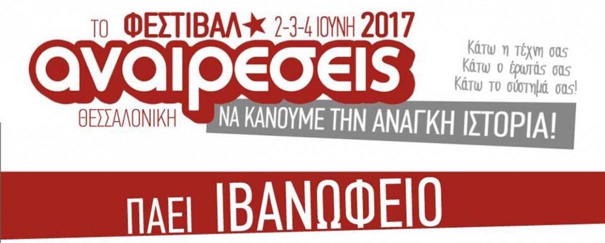 Φεστιβάλ Αναιρέσεις 2017 με Karma To Burn, Nightstalker, Naxatras κ.ά. στη Θεσσαλονίκη