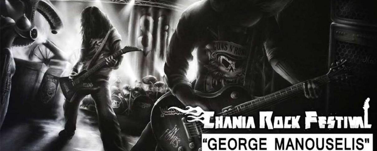 Διαγωνισμός «Γιώργος Μανουσέλης» από το Chania Rock Festival