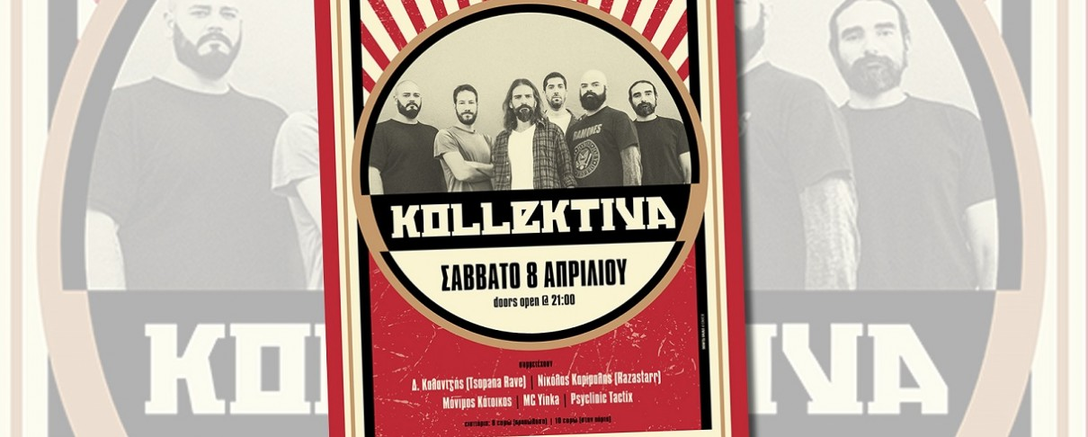 Κερδίστε προσκλήσεις για τη συναυλία των KollektivA