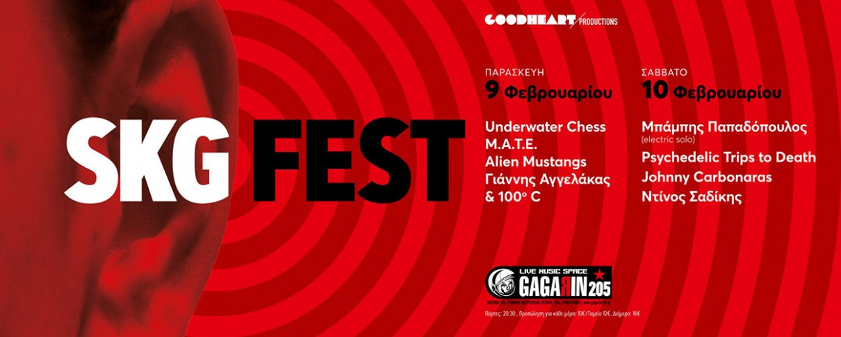 SKG Fest: Η σκηνή της Θεσσαλονίκης κατεβαίνει στην Αθήνα